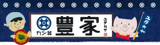 昭和レトロな空間で食べる昔ながらのこだわりカツ丼。|尼崎 豊家