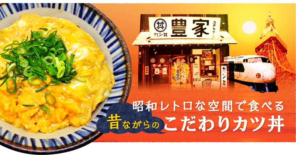 昭和レトロな空間で食べる 昔ながらのこだわりカツ丼。
